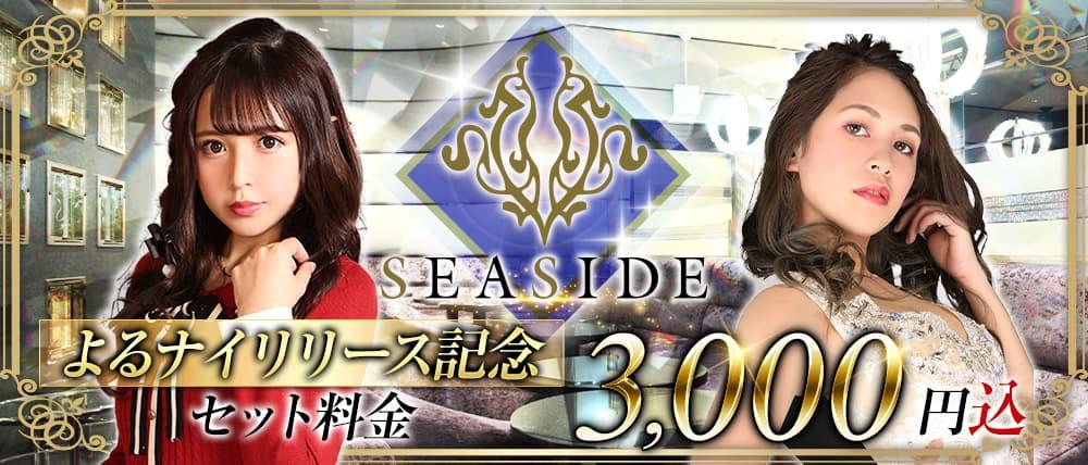 関内SEASIDE~シーサイド~